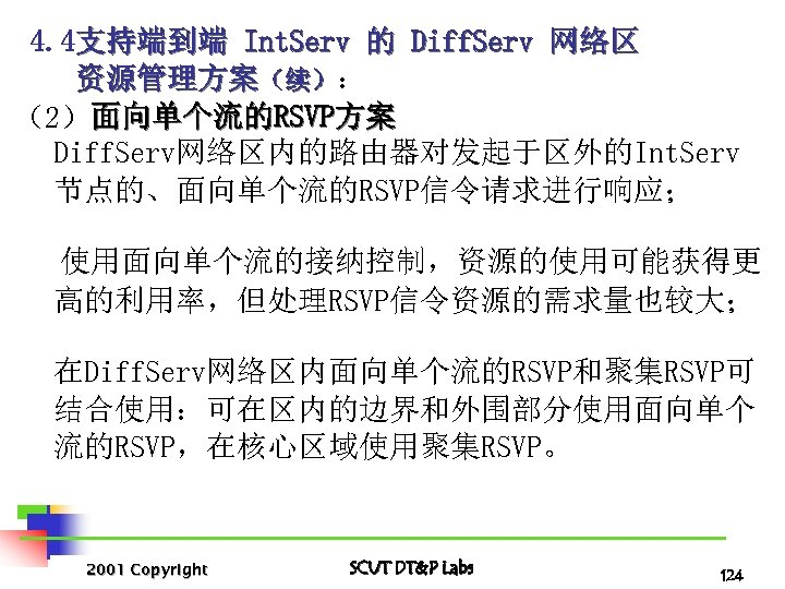 4. 4支持端到端 Int. Serv 的 Diff. Serv 网络区 资源管理方案(续): (2)面向单个流的RSVP方案 Diff. Serv网络区内的路由器对发起于区外的Int. Serv 节点的、面向单个流的RSVP信令请求进行响应;