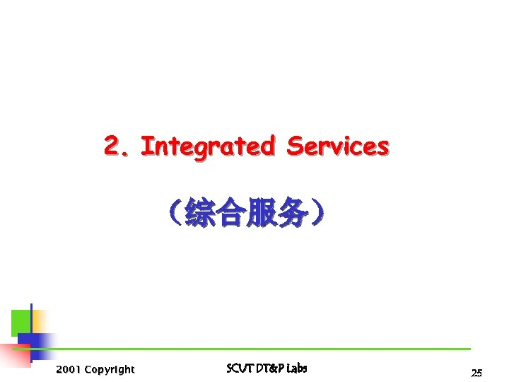 2. Integrated Services (综合服务) 2001 Copyright SCUT DT&P Labs 25
