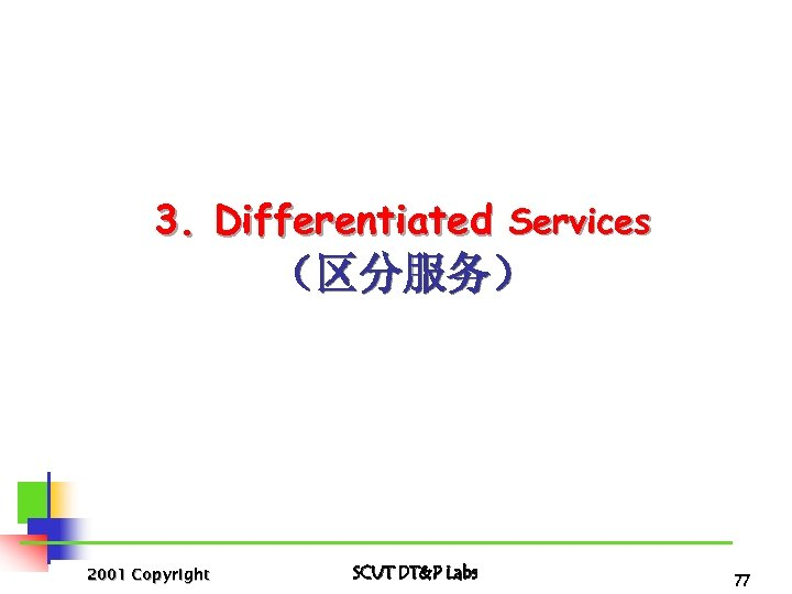 3. Differentiated Services (区分服务) 2001 Copyright SCUT DT&P Labs 77