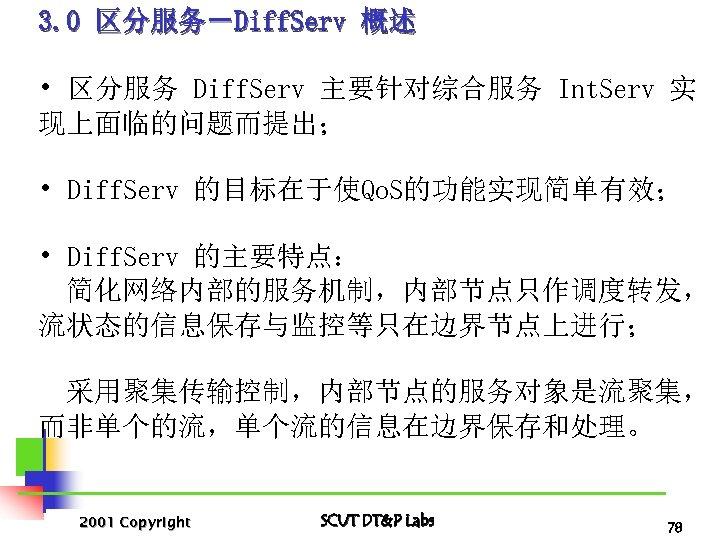 3. 0 区分服务-Diff. Serv 概述 • 区分服务 Diff. Serv 主要针对综合服务 Int. Serv 实 现上面临的问题而提出;