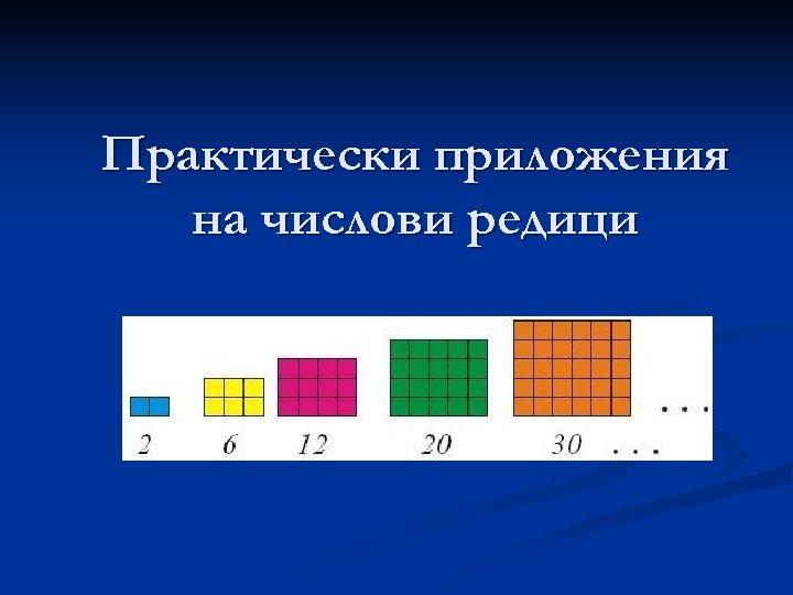 Практически приложения на числови редици