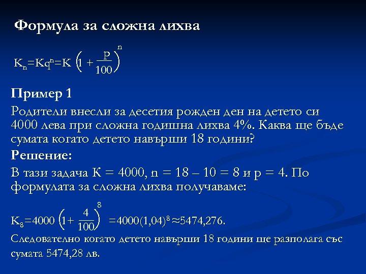 Формула за сложна лихва ( p n=K 1 + Kn=Kq 100 n ) Пример