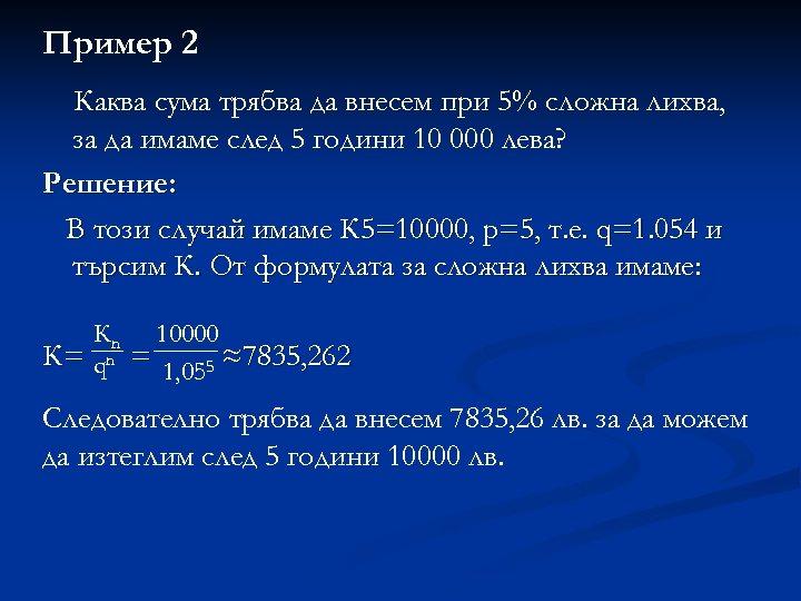 Пример 2 Каква сума трябва да внесем при 5% сложна лихва, за да имаме