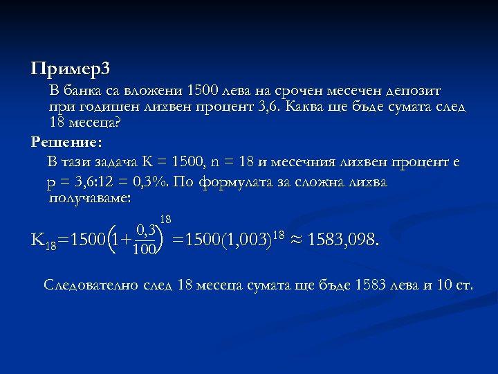Пример3 В банка са вложени 1500 лева на срочен месечен депозит при годишен лихвен