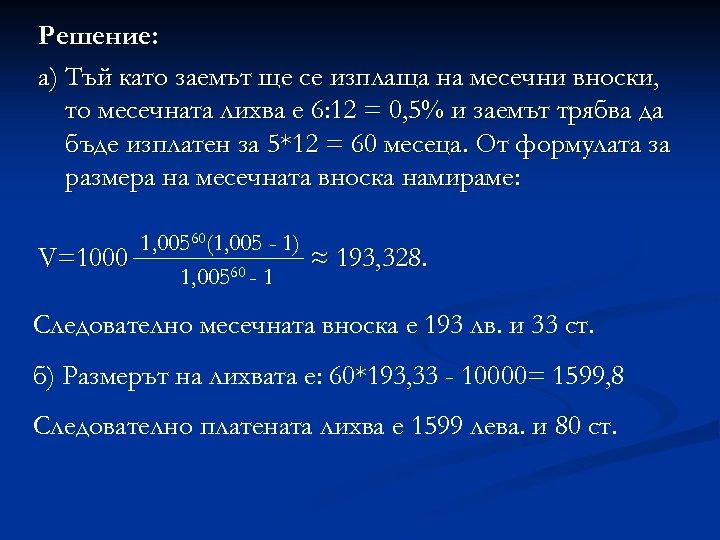 Решение: а) Тъй като заемът ще се изплаща на месечни вноски, то месечната лихва