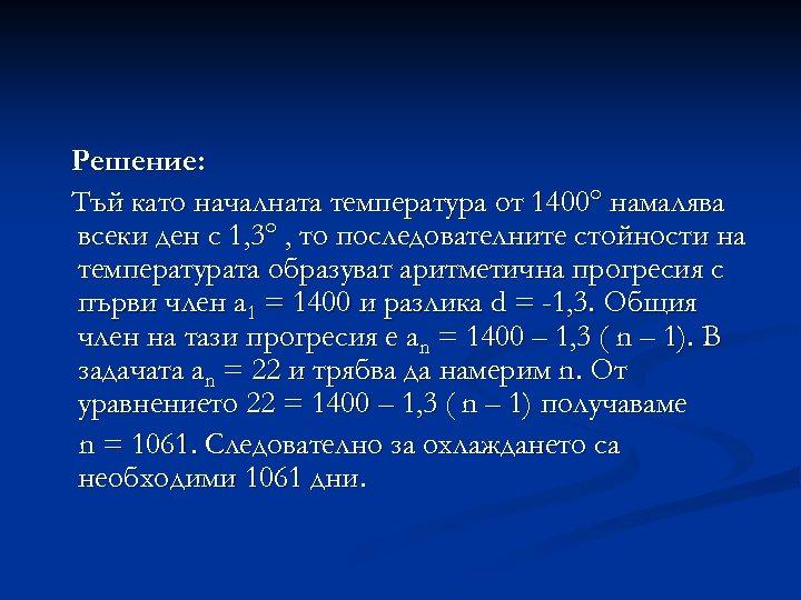 Решение: Тъй като началната температура от 1400° намалява всеки ден с 1, 3° ,