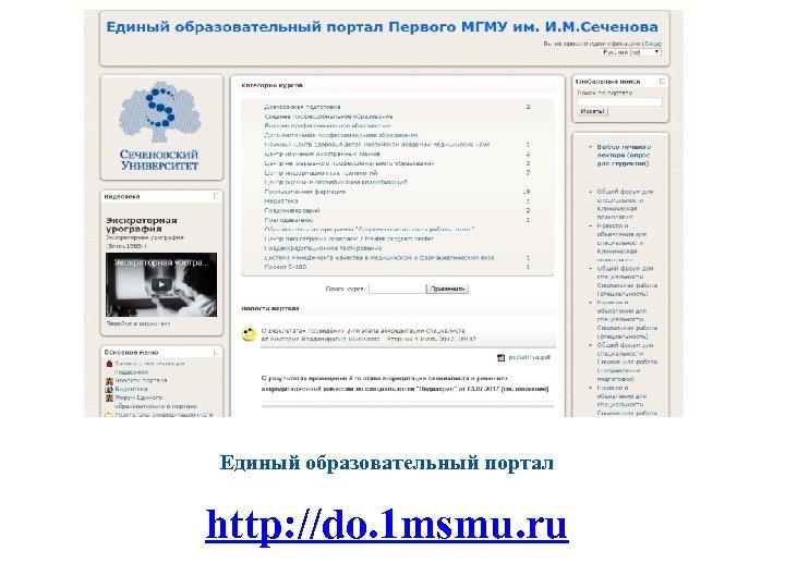 Единый образовательный портал http: //do. 1 msmu. ru