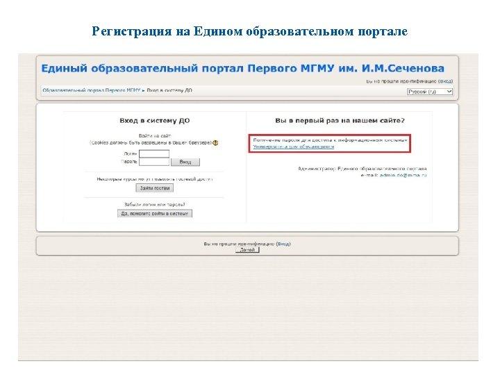 Регистрация на Едином образовательном портале