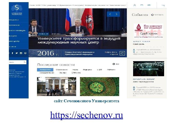 сайт Сеченовского Университета https: //sechenov. ru