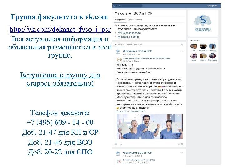 Группа факультета в vk. com http: //vk. com/dekanat_fvso_i_psr Вся актуальная информация и объявления размещаются
