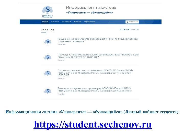Информационная система «Университет — обучающийся» (Личный кабинет студента) https: //student. sechenov. ru