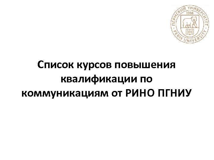 Список курсов повышения квалификации по коммуникациям от РИНО ПГНИУ