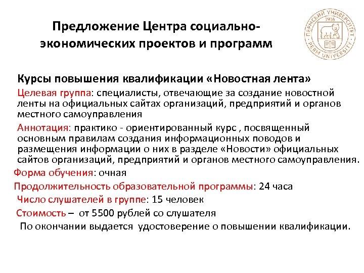 Предложение Центра социальноэкономических проектов и программ Курсы повышения квалификации «Новостная лента» Целевая группа: специалисты,