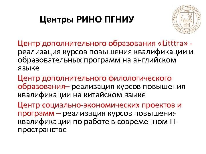 Центры РИНО ПГНИУ Центр дополнительного образования «Litttra» реализация курсов повышения квалификации и образовательных программ