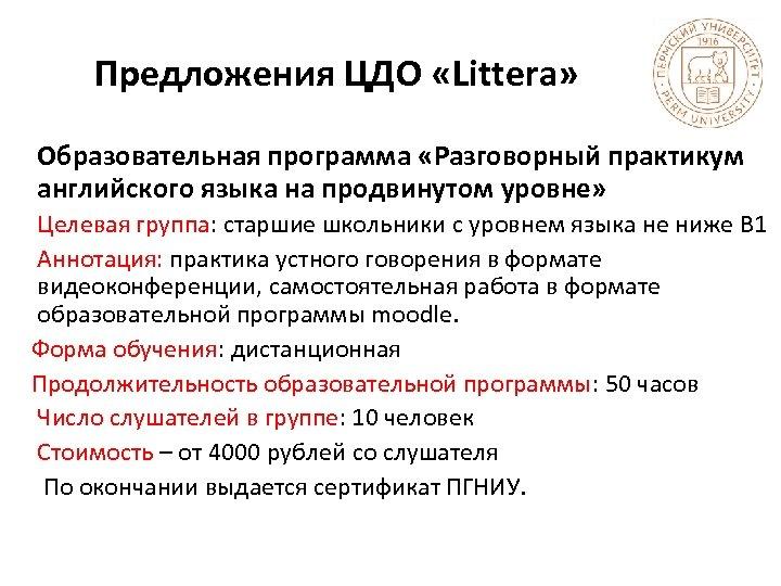 Предложения ЦДО «Littera» Образовательная программа «Разговорный практикум английского языка на продвинутом уровне» Целевая группа: