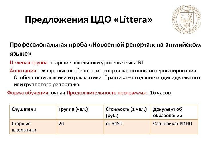 Предложения ЦДО «Littera» Профессиональная проба «Новостной репортаж на английском языке» Целевая группа: старшие школьники