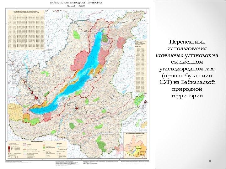 Перспективы использования котельных установок на сжиженном углеводородном газе (пропан-бутан или СУГ) на Байкальской природной