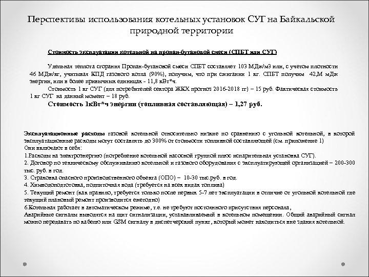 Перспективы использования котельных установок СУГ на Байкальской природной территории Стоимость эксплуатации котельной на пропан-бутановой