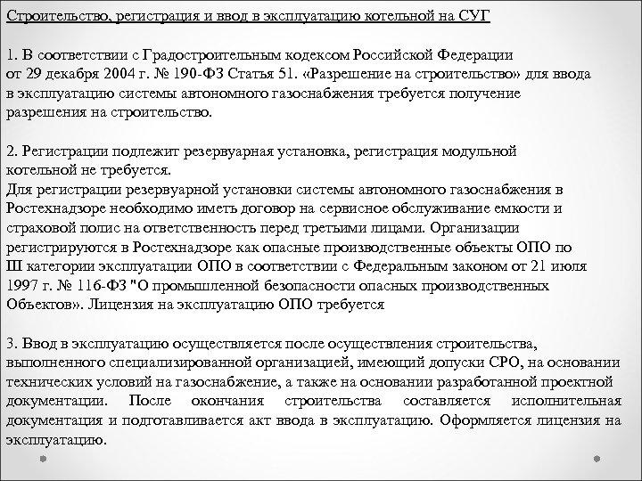 Строительство, регистрация и ввод в эксплуатацию котельной на СУГ 1. В соответствии с Градостроительным