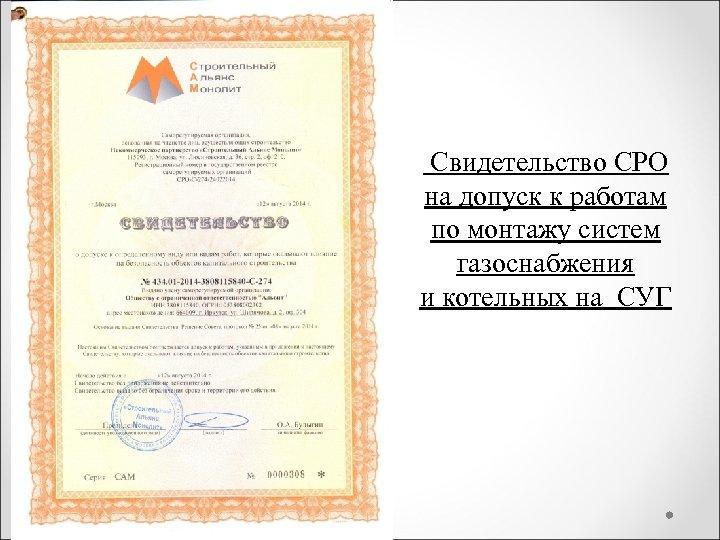Свидетельство СРО на допуск к работам по монтажу систем газоснабжения и котельных на СУГ