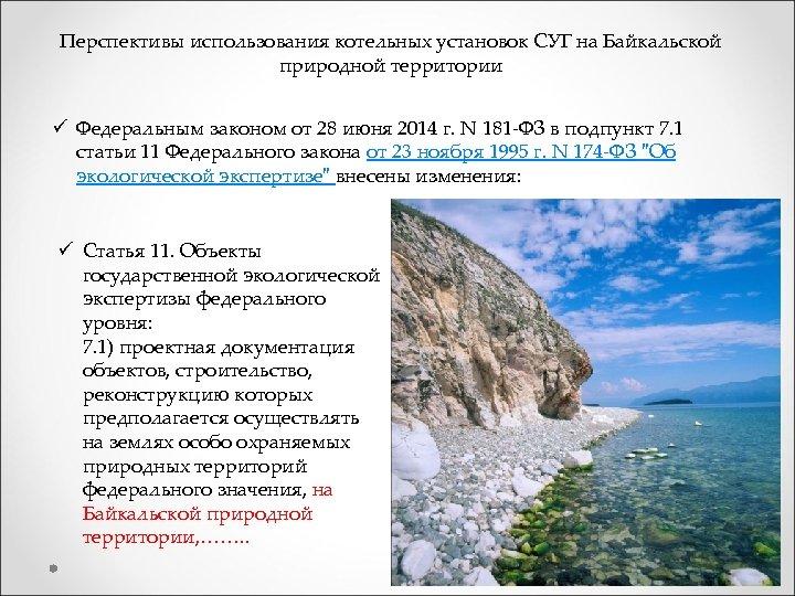 Перспективы использования котельных установок СУГ на Байкальской природной территории ü Федеральным законом от 28