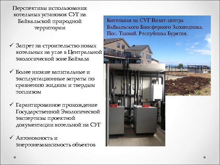 Перспективы использования котельных установок СУГ на Байкальской природной территории ü Запрет на строительство новых