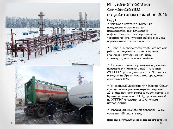 ИНК начнет поставки сжиженного газа потребителям в октябре 2015 года üИркутская нефтяная компания» продолжает