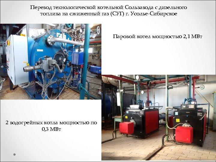 Перевод технологической котельной Сользавода с дизельного топлива на сжиженный газ (СУГ) г. Усолье-Сибирское Паровой