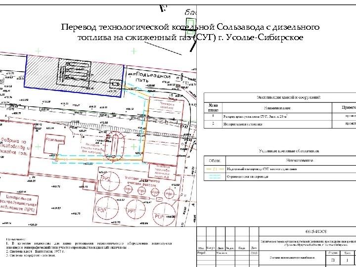 Перевод технологической котельной Сользавода с дизельного топлива на сжиженный газ (СУГ) г. Усолье-Сибирское