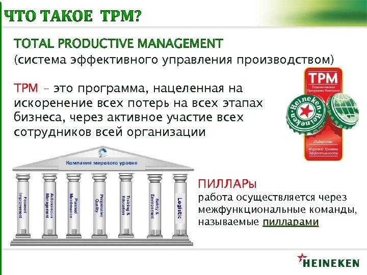 (система эффективного управления производством) ТРМ - это программа, нацеленная на искоренение всех потерь на