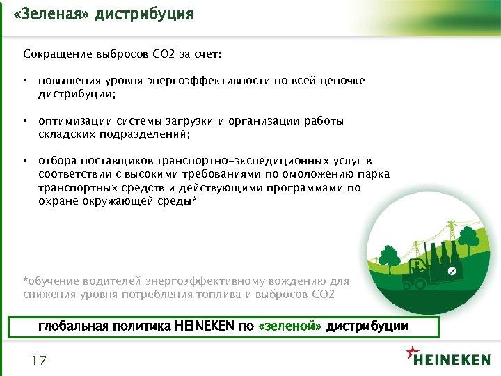 «Зеленая» дистрибуция Сокращение выбросов СО 2 за счет: • повышения уровня энергоэффективности по
