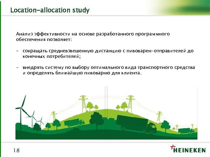 Location-allocation study Анализ эффективности на основе разработанного программного обеспечения позволяет: - сокращать средневзвешенную дистанцию