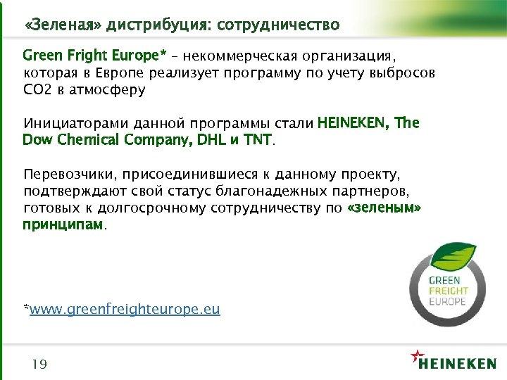 «Зеленая» дистрибуция: сотрудничество Green Fright Europe* – некоммерческая организация, которая в Европе реализует