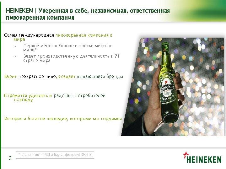 HEINEKEN | Уверенная в себе, независимая, ответственная пивоваренная компания Самая международная пивоваренная компания в