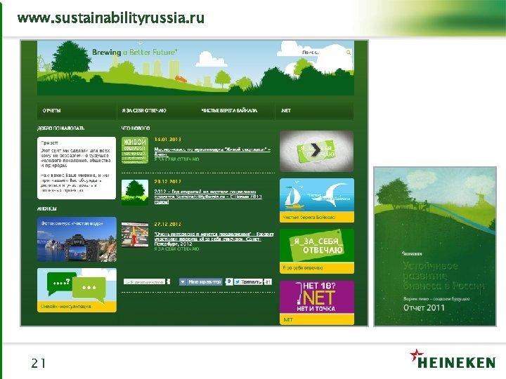 www. sustainabilityrussia. ru 21
