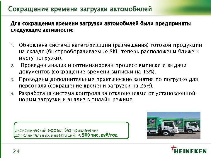 Сокращение времени загрузки автомобилей Для сокращения времени загрузки автомобилей были предприняты следующие активности: 1.