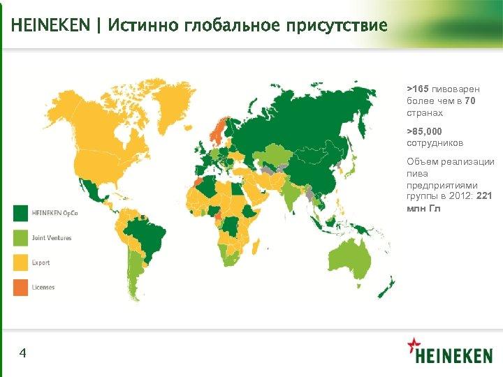 HEINEKEN | Истинно глобальное присутствие >165 пивоварен более чем в 70 странах >85, 000