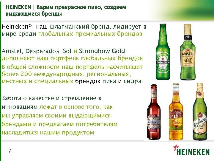 HEINEKEN | Варим прекрасное пиво, создаем выдающиеся бренды Heineken®, наш флагманский бренд, лидирует в