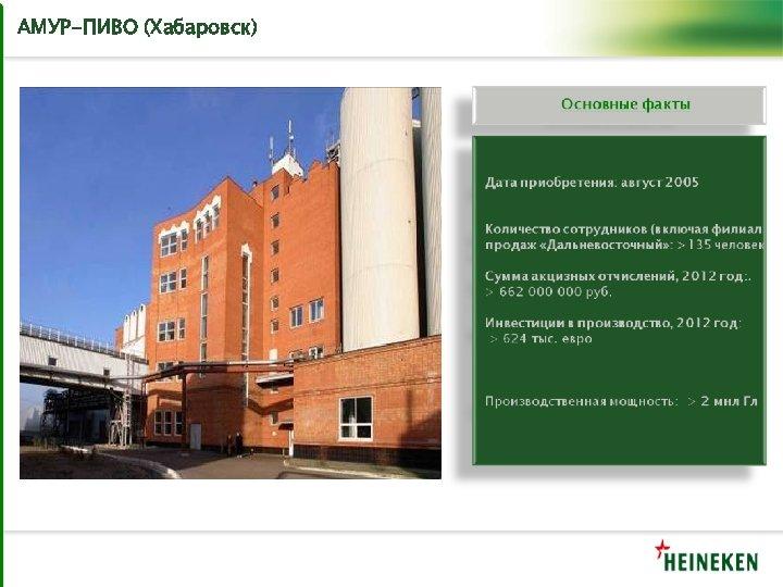 АМУР-ПИВО (Хабаровск)