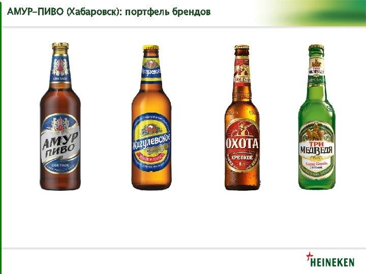 АМУР-ПИВО (Хабаровск): портфель брендов