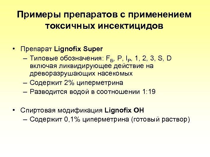 Примеры препаратов с применением токсичных инсектицидов • Препарат Lignofix Super – Типовые обозначения: FB,
