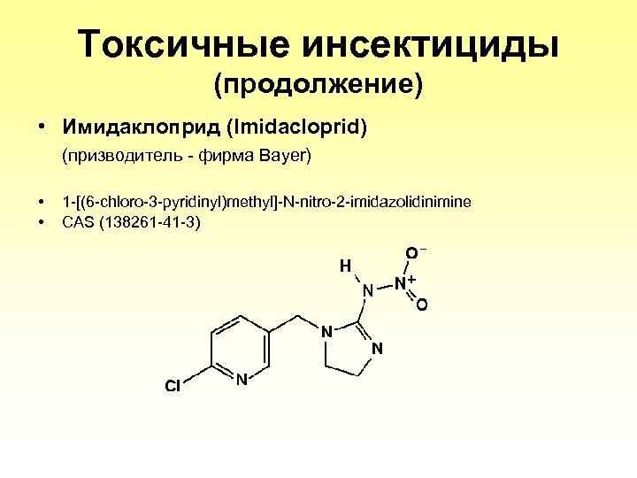 Tоксичные инсектициды (продолжение) • Имидаклоприд (Imidacloprid) (призводитель - фирма Bayer) • • 1 -[(6