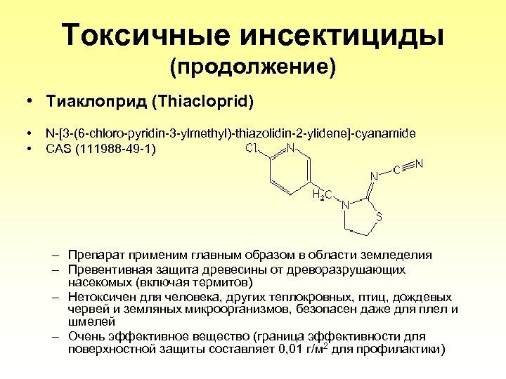Tоксичные инсектициды (продолжение) • Тиаклоприд (Thiacloprid) • • N-[3 -(6 -chloro-pyridin-3 -ylmethyl)-thiazolidin-2 -ylidene]-cyanamide CAS