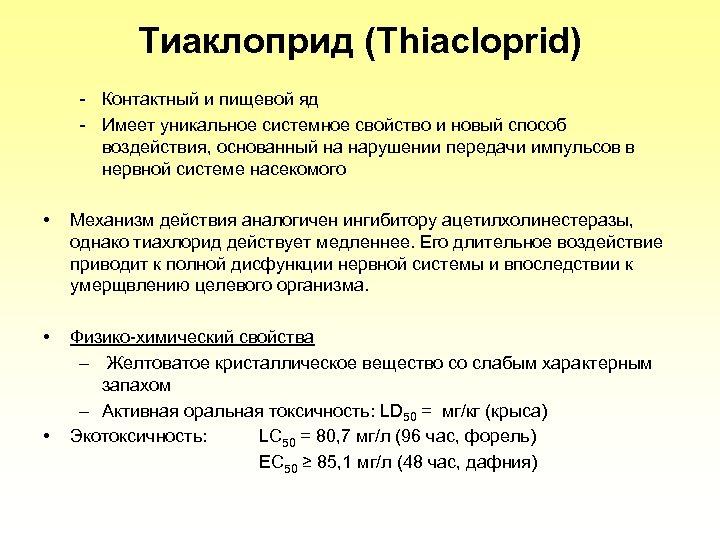 Тиаклоприд (Thiacloprid) - Контактный и пищевой яд - Имеет уникальное системное свойство и новый