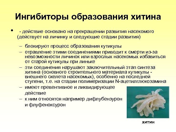 Ингибиторы образования хитина • - действие основано на прекращении развития насекомого (действует на личинку