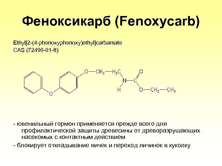 Феноксикарб (Fenoxycarb) Ethyl[2 -(4 -phenoxy)ethyl]carbamate CAS (72490 -01 -8) - ювенильный гормон применяется прежде