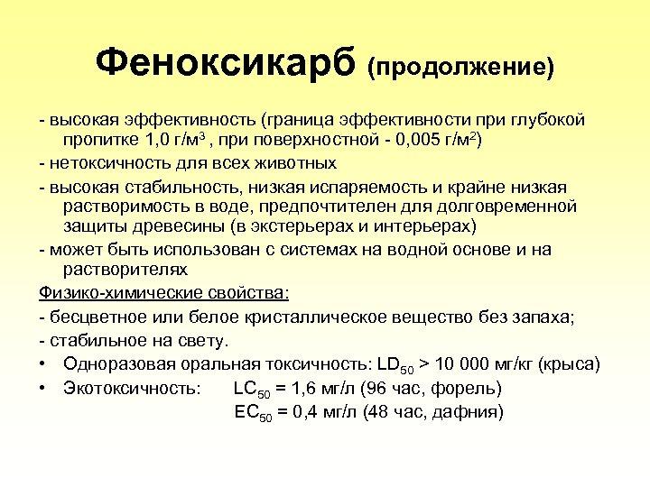 Феноксикарб (продолжение) - высокая эффективность (граница эффективности при глубокой пропитке 1, 0 г/м 3