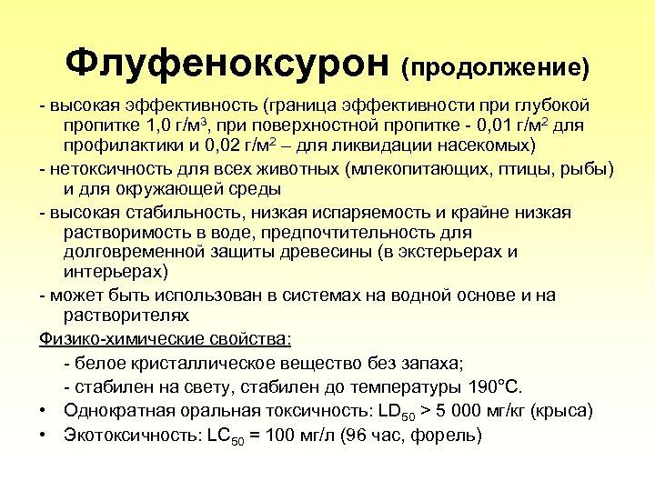 Флуфеноксурон (продолжение) - высокая эффективность (граница эффективности при глубокой пропитке 1, 0 г/м 3,