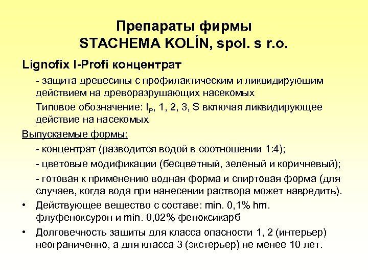 Препараты фирмы STACHEMA KOLÍN, spol. s r. o. Lignofix I-Profi концентрат - защита древесины