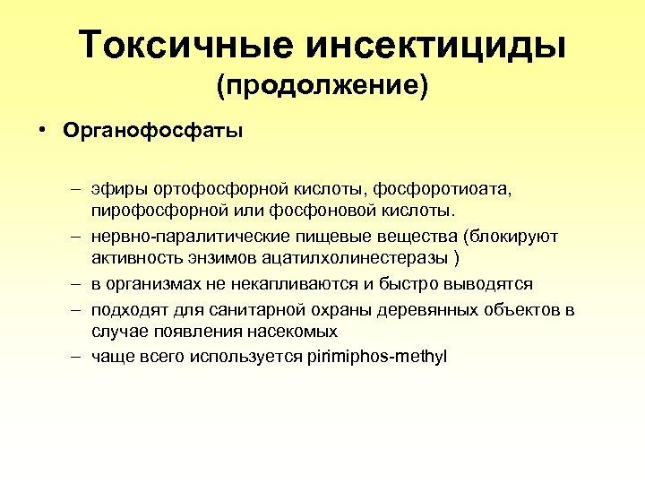 Tоксичные инсектициды (продолжение) • Органофосфаты – эфиры ортофосфорной кислоты, фосфоротиоата, пирофосфорной или фосфоновой кислоты.